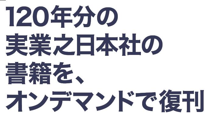 120年分の実業之日本社の書籍を、オンデマンドで復刊