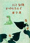 高浜 虚子『俳句とはどんなものか』(大正3年刊)