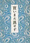 横光 利一『実いまだ熟せず』(昭和14年刊)