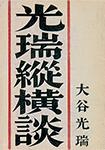 大谷 光瑞『光瑞縦横談』(昭和11年刊)