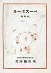 飛田 穂洲『ベースボール 攻撃篇』(昭和3年刊)