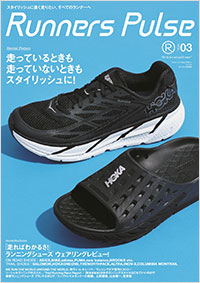 ワッグル4月号増刊 Runners Pulse Magazine Vol.3