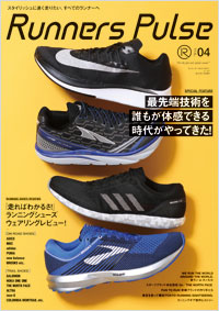 ワッグル4月号増刊 Runners Pulse Magazine Vol.4