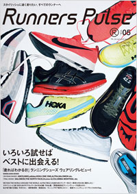 ワッグル4月号増刊 Runners Pulse Magazine Vol.5