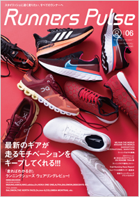 ワッグル4月号増刊 Runners Pulse Magazine Vol.6