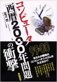 コンピュータ「西暦2000年問題」...