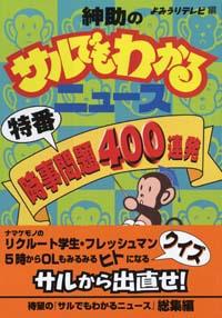 紳助のサルでもわかるニュース特番時事問題400連発|実業之日本社