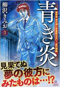 青き炎 Vol.3|実業之日本社