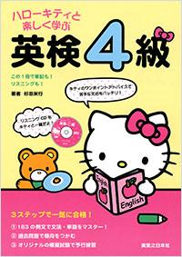 漢字 3年生までに習う漢字 : ハローキティと楽しく学ぶ英検 ...