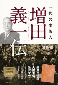 一代の出版人 増田義一伝