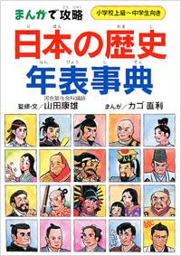 漢字 漢字 二年生 : まんがで攻略 日本の歴史人物事典|実業之日本社