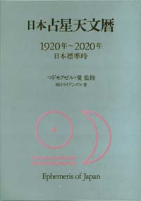 日本占星天文暦|実業之日本社