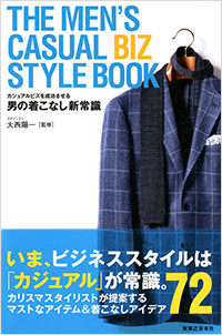 THE MEN'S CASUAL BIZ STYLE BOOK
