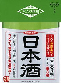 大人の探検 日本酒