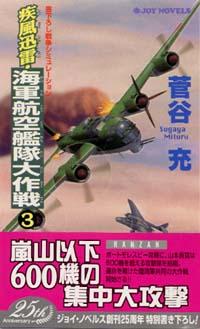 疾風迅雷・海軍航空艦隊大作戦(3)|実業之日本社