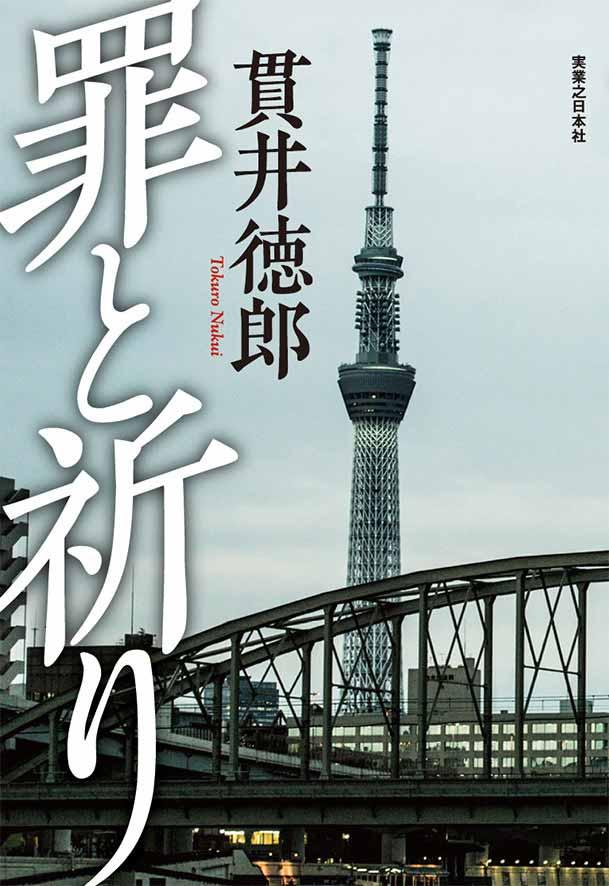 罪と祈り』貫井徳郎 | 実業之日本社
